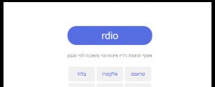 rdio, איך לא שמעתי על זה קודם?